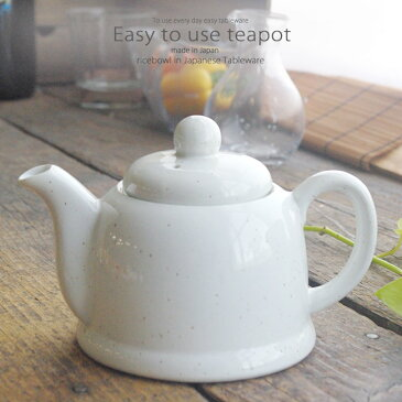 洋食器 美味しい お茶 でホッとする粉引ケトル ティーポット 茶漉し付 茶器 食器 緑茶 紅茶 ハーブティー おうち うつわ 陶器 日本製 美濃焼