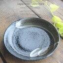 和食器 夜の美味しおかず 黒釉 ブラック 白刷毛 22.2×3.5cm プレート 丸皿 おうち ごはん うつわ 食器 陶器 日本製 インスタ映え