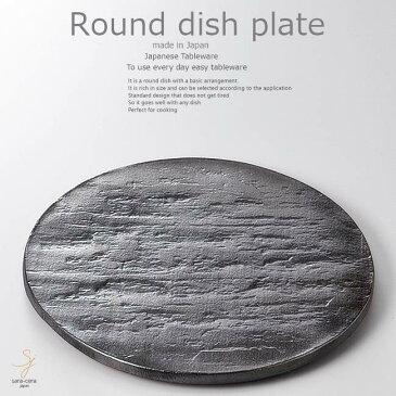 和食器 夏野菜のオイスターソース炒め 黒陶板足付 お料理 27×2cm プレート 丸皿 おうち ごはん うつわ 食器 陶器 日本製 インスタ映え