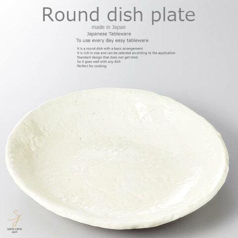 和食器 野菜のおかずの季節 イエロー黄粉引 お料理 28.5×28.5×5cm プレート 丸皿 おうち ごはん うつわ 食器 陶器 日本製 インスタ映え