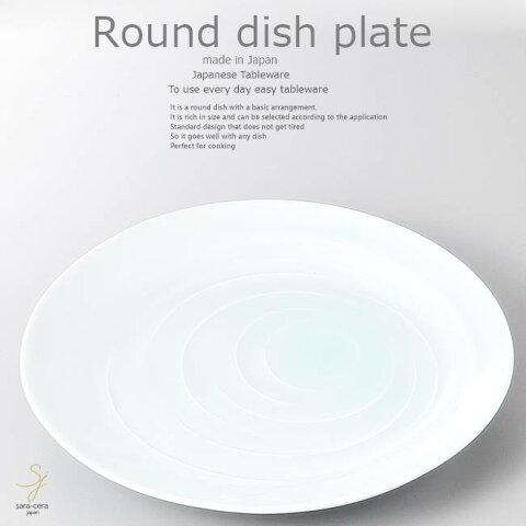 和食器 ヘルシーおかず ペパーミントブルーオーバル お料理 27×25.3×4.3cm プレート 丸皿 おうち ごはん うつわ 食器 日本製