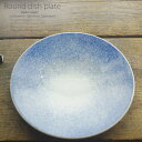 和食器 簡単ナスのつくね焼きレシピ 吹墨 24.8×3.8cm プレート 丸皿 おうち ごはん うつわ 食器 陶器 日本製 インスタ映え
