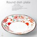 和食器 ヘルシー鶏ムネ肉のサラダ 赤絵花 25×4.7cm プレート 丸皿 おうち ごはん うつわ 食器 陶器 日本製 インスタ映え
