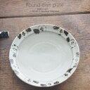 和食器 ごろごろ野菜のミートローフ 唐津椿 17.8×3cm プレート 丸皿 おうち ごはん うつわ 食器 陶器 日本製 インスタ映え