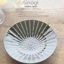 和食器 ゆとりの美味しおかず しのぎ 織部釉 浅鉢24.5×4.7cm プレート 丸皿 おうち ごはん うつわ 食器 陶器 日本製 インスタ映え