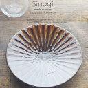 和食器 ゆとりの美味しおかず しのぎ アメ釉 浅鉢24.5×4.7cm プレート 丸皿 おうち ごはん うつわ 食器 陶器 日本製 インスタ映え