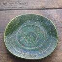 和食器 野菜おかずできました 織部波型19×4.5cm プレート 丸皿 おうち ごはん うつわ 食器 陶器 日本製 インスタ映え
