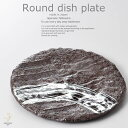 和食器 簡単えびマヨ 銀河三ツ足21×2.5cm プレート 丸皿 おうち ごはん うつわ 食器 陶器 日本製 インスタ映え