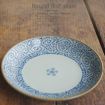 和食器 夏野菜のオイスターソース炒め タコ唐草19.2×3.2cm プレート 丸皿 おうち ごはん うつわ 食器 陶器 日本製 インスタ映え