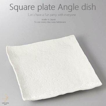和食器 水菜と桜海老のサラダ しっとり白マット 正角皿 スクエア 270×270×35mm おうち ごはん うつわ 陶器 美濃焼 日本製 インスタ映え