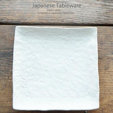 和食器 水菜と桜海老のサラダ しっとり白マット 正角皿 スクエア 217×217×32mm おうち ごはん うつわ 陶器 美濃焼 日本製 インスタ映え
