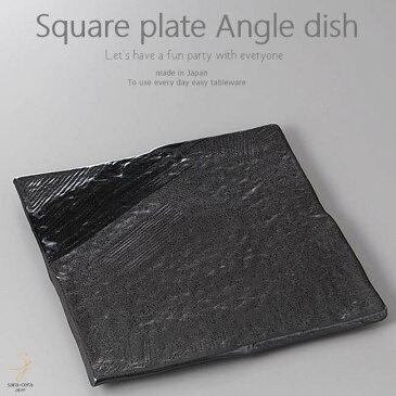 和食器 塩麹の水菜サラダ 黒ブラック 黒釉 正角皿 スクエア 245×20mm おうち ごはん うつわ 陶器 美濃焼 日本製 インスタ映え