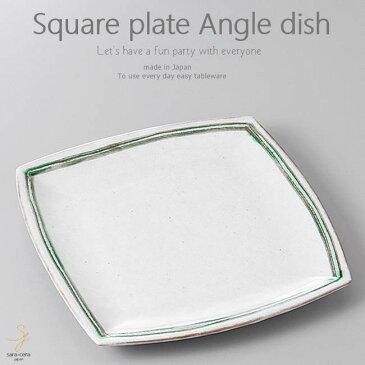 和食器 ごま風味の水菜サラダ 緑ライン 正角皿 スクエア 225×225×22mm おうち ごはん うつわ 陶器 美濃焼 日本製 インスタ映え