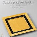 和食器 うっとり厚揚げの豚肉巻き 金彩 正角皿 スクエア 205×205×16mm おうち ごはん うつわ 陶器 美濃焼 日本製 インスタ映え