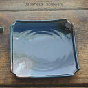 和食器 茹で野菜のサラダ 瑠璃色 前菜皿 正角皿 スクエア 195×195×33mm おうち ごはん うつわ 陶器 美濃焼 日本製 インスタ映え