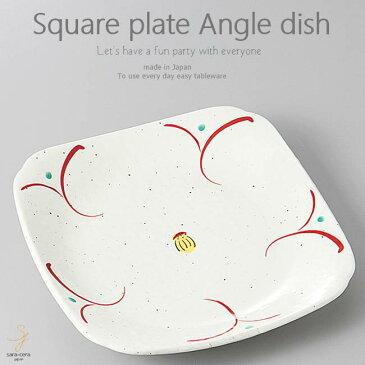 和食器 塩麹の水菜サラダ 花だより 正角皿 スクエア 230×230×38mm おうち ごはん うつわ 陶器 美濃焼 日本製 インスタ映え