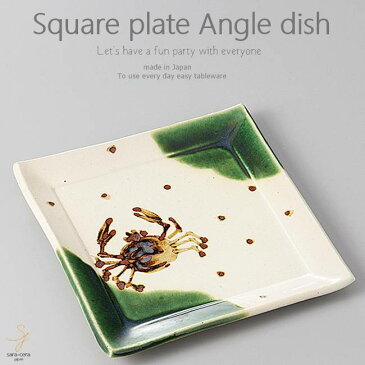 和食器 サラダ菜とトマトのサラダ 織部かに絵 正角皿 スクエア 186×186×18mm おうち ごはん うつわ 陶器 美濃焼 日本製 インスタ映え