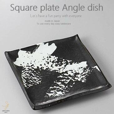 和食器 おからと水菜のサラダ 黒釉白刷毛目 正角皿 スクエア 225×225×32mm おうち ごはん うつわ 陶器 美濃焼 日本製 インスタ映え