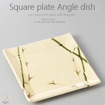 和食器 ごま風味の水菜サラダ 織部草紋 正角皿 スクエア 188×188×20mm おうち ごはん うつわ 陶器 美濃焼 日本製 インスタ映え