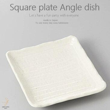 和食器 はんぺんと水菜のバター醤油 白釉 正角皿 スクエア 178×178×30mm おうち ごはん うつわ 陶器 美濃焼 日本製 インスタ映え