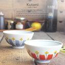 九谷焼 2個セット ペア ご飯茶碗 飯碗 ライスボール ボウル 線文 和食器 日本製 ギフト おうち ごはん うつわ 陶器