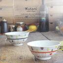 九谷焼 2個セット ペア ご飯茶碗 飯碗 ライスボール ボウル しずくライン 和食器 日本製 ギフト おうち ごはん うつわ 陶器