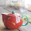 九谷焼 ティーポット 急須 お茶 紅茶 朱巻唐草 和食器 日本製 ギフト おうち ごはん うつわ 陶器