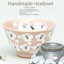 和食器 ピンク桜茶碗 ご飯茶碗 おうち ごはん うつわ 陶器 美濃焼 日本製 軽井沢