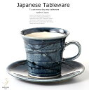 和食器 美濃焼 ラインスパイラル藍 カップソーサー カフェ おうち ごはん 食器 うつわ 日本製