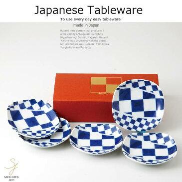 和食器 美濃焼 5個セット 元禄小粋 小皿セット カフェ おうち ごはん 食器 うつわ 日本製 おしゃれ ギフト プレゼント 母の日 父の日 誕生日