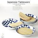 和食器 美濃焼 5個セット 元禄小粋 麺皿セット カフェ おうち ごはん 食器 うつわ 日本製