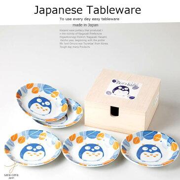 和食器 美濃焼 5個セット 森の福郎 小皿セット カフェ おうち ごはん 食器 うつわ 日本製 おしゃれ ギフト プレゼント 母の日 父の日 誕生日