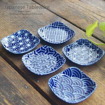 和食器 美濃焼 5個セット 藍染工房江戸古紋角小皿セット カフェ おうち ごはん 食器 うつわ 日本製