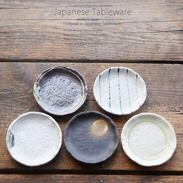和食器 瀬戸焼 5個セット 窯変り 足付小皿セット カフェ おうち ごはん 食器 うつわ 日本製