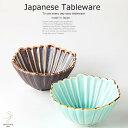 和食器 美濃焼 孔雀 組鉢 カフェ おうち ごはん 食器 うつわ 日本製 おしゃれ ギフト プレゼント 母の日 父の日 誕生日