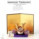 和食器 瀬戸焼 兜飾り 金 置物 縁起物 贈り物 お祝い日本...