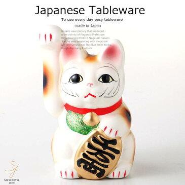和食器 瀬戸焼 招猫貯金箱 白 置物 縁起物 贈り物 お祝い 日本製 おしゃれ ギフト プレゼント 母の日 父の日 誕生日