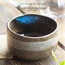 和食器 美濃焼 抹茶茶碗 羽衣 カフェ おうち ごはん 食器 うつわ 日本製 おしゃれ ギフト プレゼント 母の日 父の日 誕生日
