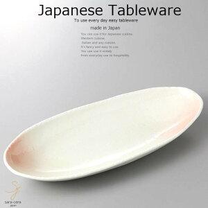 和食器 ピンク石目楕円形長盛皿 32.3×13.5×4 おうち うつわ カフェ 食器 陶器 日本製 美濃焼 大皿 インスタ映え