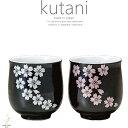 九谷焼 2個セット ペア 湯のみ 湯飲み コップ タンブラー お茶釉彩桜 和食器 日本製 ギフト おうち ごはん うつわ 陶器