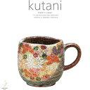 九谷焼 マグカップ コーヒー 紅茶 カフェ 金花詰 和食器 日本製 ギフト おうち ごはん うつわ 陶器