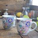 九谷焼 2個セット ペア マグカップ コーヒー 紅茶 カフェ 花の詩 和食器 日本製 ギフト おうち ごはん うつわ 陶器