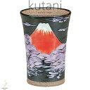 九谷焼 フリーカップ コップ タンブラー お茶 ビール ピルスナー 秋の富士 和食器 日本製 ギフト おうち ごはん うつわ 陶器