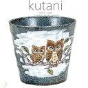 九谷焼 焼酎カップ フリーカップ お茶 ビール ふくろう 和食器 日本製 ギフト おうち ごはん うつわ 陶器