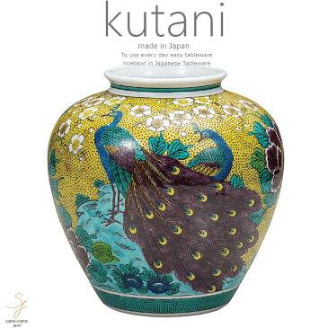 九谷焼 8号花瓶 吉田屋孔雀 和食器 日本製 ギフト おうち ごはん うつわ 陶器