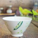 和食器 波佐見焼 ご飯茶碗 飯碗 豆 おうち ごはん うつわ 陶器 日本製 カフェ 食器