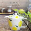 和食器 波佐見焼 マグポット レモン おうち ごはん うつわ 陶器 日本製 カフェ 食器