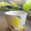 和食器 波佐見焼 カップ 中 レモン おうち ごはん うつわ 陶器 日本製 カフェ 食器