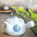和食器 波佐見焼 急須 重ね二色丸紋 おうち ごはん うつわ 陶器 日本製 カフェ 食器