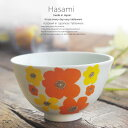 和食器 波佐見焼 フラワーガーデン オレンジ ご飯茶碗 飯碗 おうち ごはん うつわ 陶器 日本製 カフェ 食器
